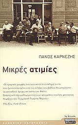 Μικρές ατιμίες, Διηγήματα, Καρνέζης, Πάνος, Ελληνικά Γράμματα, 2003