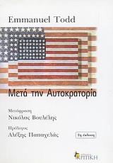 Μετά την αυτοκρατορία, Δοκίμιο για την αποσύνθεση του αμερικανικού συστήματος, Todd, Emmanuel, Κριτική, 2003