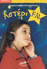 Αστέρι FM
