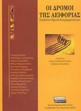 Οι δρόμοι της αειφορίας, Περιβάλλον, εργασία, επιχειρηματικότητα, Συλλογικό έργο, Ελληνικά Γράμματα, 2003