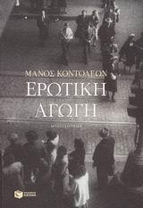 Ερωτική αγωγή, Μυθιστόρημα, Κοντολέων, Μάνος, Εκδόσεις Πατάκη, 2003