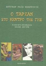Ο Ταρζάν στο κέντρο της γης, , Burroughs, Edgar Rice, Κατάρτι, 2003
