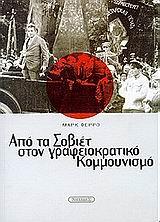 Από τα Σοβιέτ στον γραφειοκρατικό Κομμουνισμό