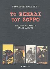 Το σημάδι του Ζορρό, , McCulley, Johnston, 1883-1958, Κατάρτι, 2003