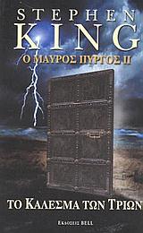 Ο μαύρος πύργος ΙΙ