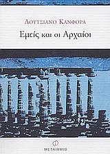 Εμείς και οι αρχαίοι