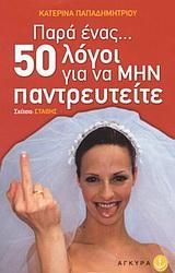 Παρά ένας πενήντα λόγοι για να μην παντρευτείτε, , Παπαδημητρίου, Κατερίνα, Άγκυρα, 2003