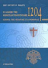 Η άλωση της Κωνσταντινούπολης το 1204