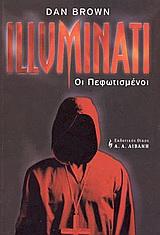 Illuminati - Οι πεφωτισμένοι