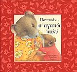 Ποντικάκι, σ  αγαπώ πολύ