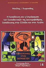 Η εκπαίδευση και η επιμόρφωση των εκπαιδευτικών της δευτεροβάθμιας εκπαίδευσης στην Ελλάδα και στην Αγγλία