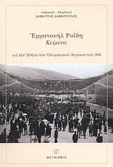 Εμμανουήλ Ροΐδη κείμενα για την Αθήνα των Ολυμπιακών Αγώνων του 1896
