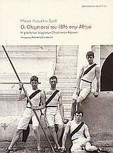 Οι Ολυμπιακοί του 1896 στην Αθήνα
