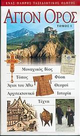 Αγιον Όρος (I)