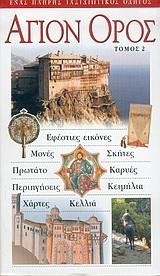 Αγιον Όρος (II)