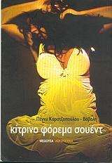 Κίτρινο φόρεμα σουέντ