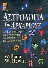 Αστρολογία για αρχάριους