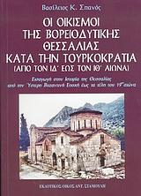 Οι οικισμοί της βορειοδυτικής Θεσσαλίας κατά την τουρκοκρατία από τον ΙΔ έως τον ΙΘ αιώνα
