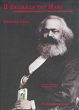 Η εκδίκηση του Marx