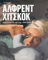 Αλφρεντ Χίτσκοκ