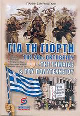 Για τη γιορτή της 28ης Οκτωβρίου, της Σημαίας και του Πολυτεχνείου