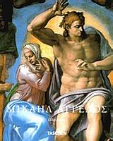 Μιχαήλ Αγγελος
