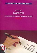 Κλάδος Βιολόγων - Διαγωνισμοί Πρόσληψης Εκπαιδευτικών Α.Σ.Ε.Π.
