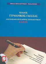 Κλάδος Γερμανικής Γλώσσας - Διαγωνισμοί Πρόσληψης Εκπαιδευτικών Α.Σ.Ε.Π.