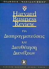 Για διαπραγματεύσεις και διευθέτηση διενέξεων, , Συλλογικό έργο, Κλειδάριθμος, 2004