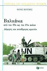 Βαλκάνια από τον 19ο ως τον 21ο αιώνα