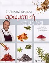 Αρωματική κουζίνα (5η έκδοση)