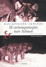Η αυτοκρατορία των Λύκων