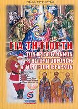 Για τη γιορτή των Χριστουγέννων, της Πρωτοχρονιάς και των τριών Ιεραρχών