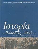 Ιστορία της Ελλάδας του 20ού αιώνα #2