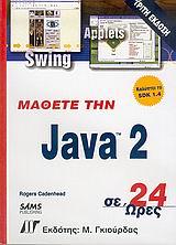 Μάθετε την Java 2 σε 24 ώρες