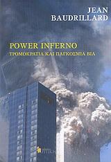 Power Ιnferno