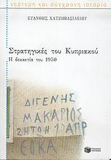 Στρατηγικές του Κυπριακού