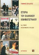 Ιστορία του ελληνικού κινηματογράφου (V)