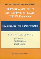 Η εμπλοκή των μεταρρυθμίσεων στην Ελλάδα