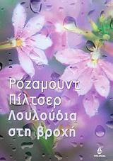 Λουλούδια στη βροχή