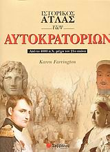 Ιστορικός άτλας των Αυτοκρατοριών