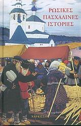 Ρωσικές πασχαλινές ιστορίες