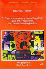 Το σύγχρονο μουσείο στην ελληνική εκπαίδευση μέσα από το παράδειγμα των εκπαιδευτικών προγραμμάτων