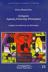 Ζητήματα αρχαίας ελληνικής φιλοσοφίας