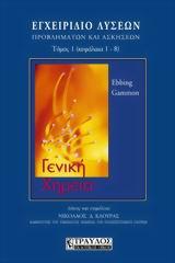 Γενική χημεία, εγχειρίδιο λύσεων, προβλημάτων και ασκήσεων