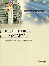 Το Ευρωπαϊκό Σύνταγμα