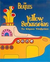 Το κίτρινο υποβρύχιο