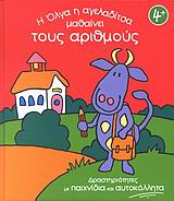 Η Όλγα η αγελαδίτσα μαθαίνει τους αριθμούς