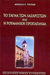 Το Τάγμα των Λαζαριστών και η ρουμανική προπαγάνδα