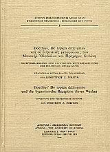 De topicis differentiis (Περί διαφοράς τόπων)